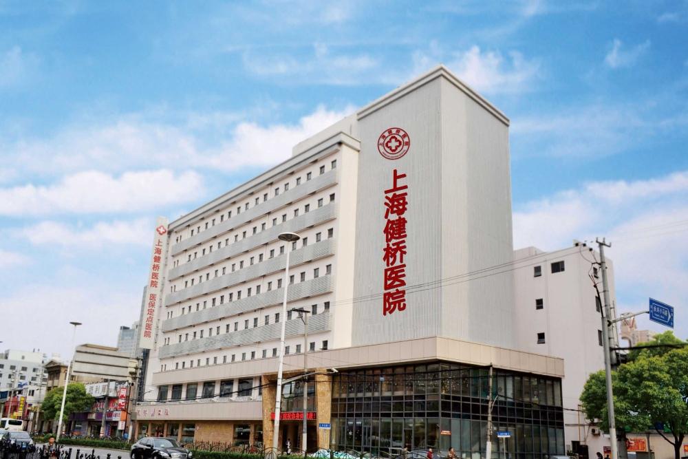 上海建桥医院